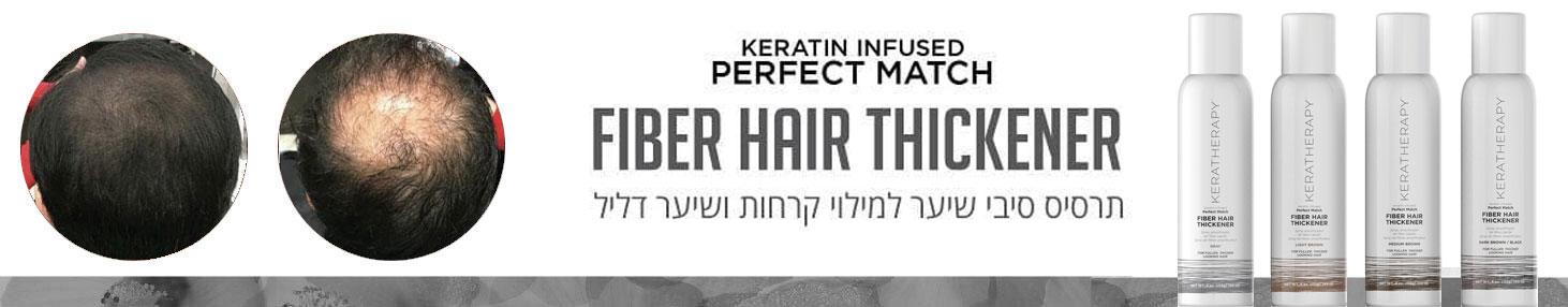 תרסיס סיבי שיער למילוי קרחות ושיער דליל